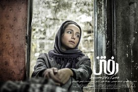 "Iranian film ""The Departure"" screened in Turkey"