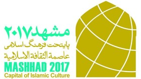 Machhad, capitale de la culture islamique 2017 en Asie