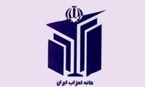 Image result for خانه احزاب ايران