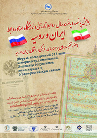 Zarif's message on 515th year of historical relations between Iran and Russia