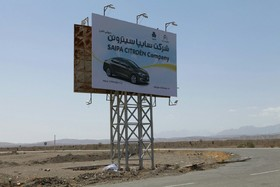 Citroën re-enters Iran after 39 years