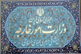 Iranian foreign ministry statement on US decision to extend waivers