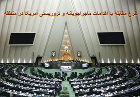 Iran Parliament passes anti-US bill