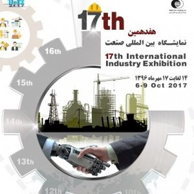Tehran hosting 17th international industry exhibition
