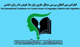 3rd Int'l conference on current issues of languages, dialects, linguistics to be held in Ahwaz
