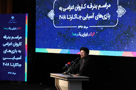 The Iranian cleric Hassan Khomeini / The 2018 Asian Games is about to start and because of that a ceremony was held on Tuesday July 31 for Iran's Sports Delegation that is going to take part in this tournament.