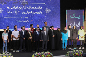 Iran's Sports Delegation being primed for 2018 Asian Games