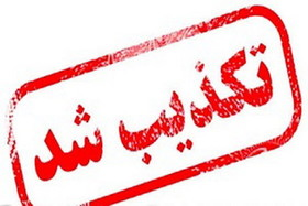 AFTA denies successful cyber-attacks against Iran's oil infrastructures