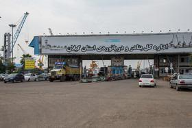 Anzali Port is the fifth active border of Iran in which 3.7 percent of the imports is through this port. Besides, More than 50 percent of Gilan goods are transported through this border.