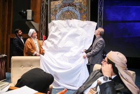 Closing ceremony of 32nd Intl. Islamic Unity Conference