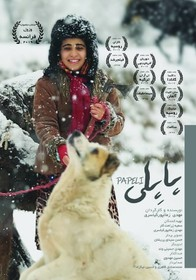 "Iranian documentary ""Papeli"" to attend France's Vesoul IFF"