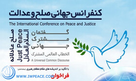 Int'l Conference on Peace and Justice to be held in March 2019
