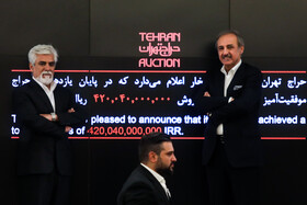 The 11th edition of Tehran Auction, Iran, July 5, 2019.