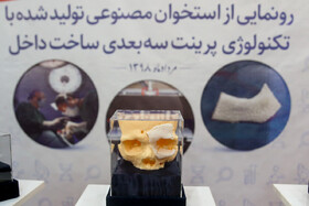 A synthetic bone is unveiled, Tehran, Iran, August, 3, 2019.