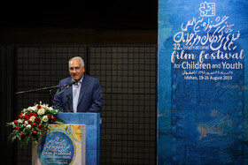 Isfahan Mayor Qodratollah Norouzi delivers a speech during the closing ceremony of the 32nd International Film Festival for Children and Youth, Isfahan, Iran, August 26, 2019.