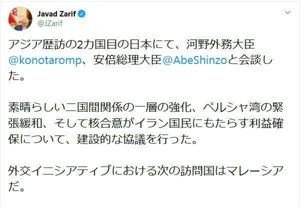 Zarif describes talks with Japanese PM, FM as constructive