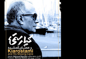 """Kiarostami and His Missing Cane"" to attend Int'l Documentary Festival of Ierapetra"