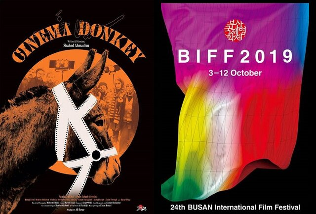 Shahed Ahmadlou nominated in Busan Film Fest.