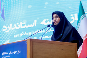 "Commemoration ceremony of ""World Standards Day"", Tehran, Iran, October 8, 2019."