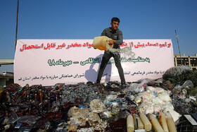 """Seized illicit drugs are destroyed during the """"Police Week"""", Qom, Iran, October 9, 2019."""