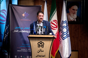 "The international conference on ""Unilateralism and International Law"", Tehran, Iran, October 21, 2019.