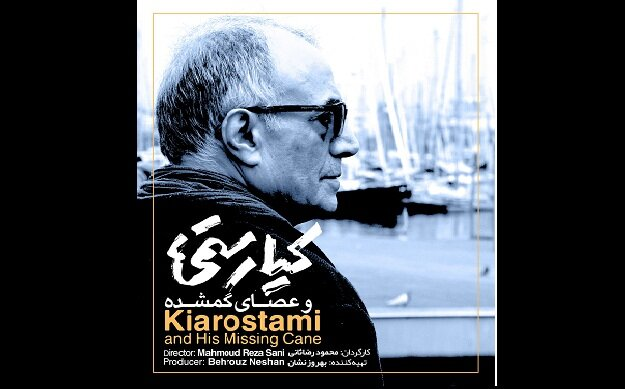 Kiarostami and His Missing Cane wins best doc award at Salto