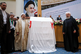 Iranian President Hassan Rouhani (R) is present in the opening ceremony of the 33rd International Islamic Unity Conference, Tehran, Iran, November 14, 2019.
