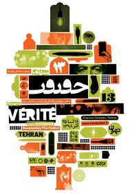 13th Cinema Verite to host 5 continents