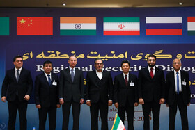 2nd session of Regional Security Dialogue in Tehran