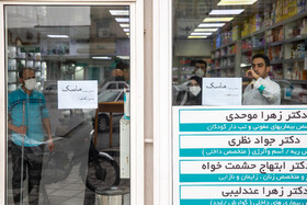 A pharmacy is seen during the spread of coronavirus in Qom, Iran, February 20, 2020.
