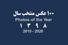 Top 100 Photos of Year 1398 at ISNA