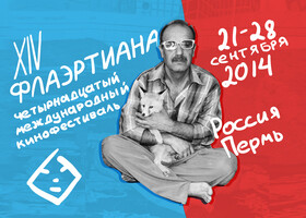 """Trucker and the Fox"" to be screened at Flahertiana film festival in Russia"