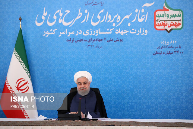 Opening ceremony of projects of Iran's Agriculture Ministry