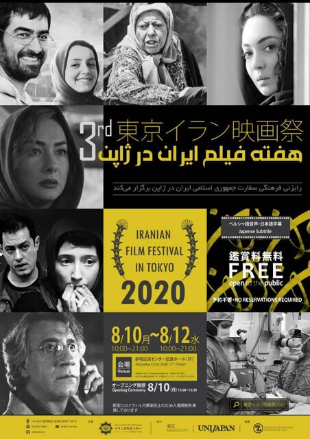Iran to hold 3rd film festival in Japan