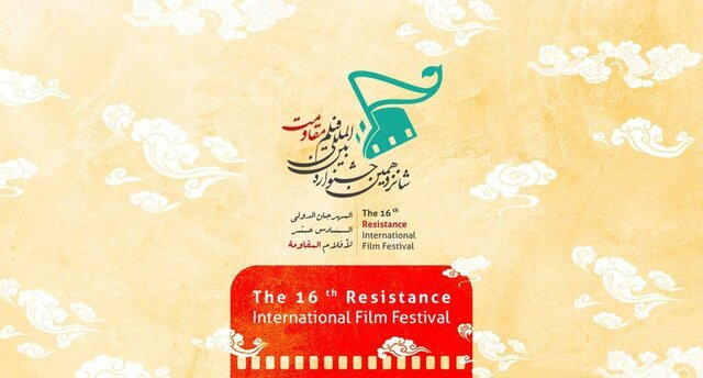 Over 3,700 submitted to 16th Resistance International Film Festival