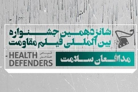 """Resistance Int'l FilmFest announces documentary films in """"Health Defenders"""" section"""