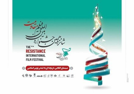16th Resistance Int'l Film Festival: 1st global event for commemorating medical staff