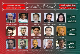 """The jury members of """"Resistance Prominent Martyr"""", """" Basiji Filmmakers"""" sections announced"""
