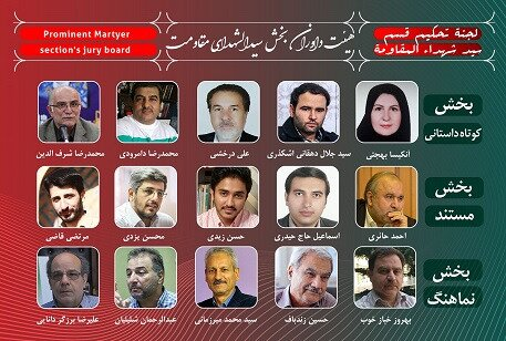 "The jury members of ""Resistance Prominent Martyr"", "" Basiji Filmmakers"" sections announced"