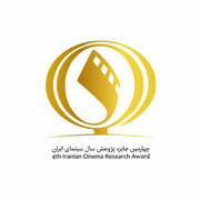 Call for 4th term of Iranian Cinema Annual Research Award