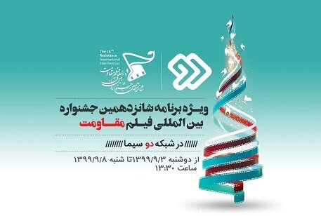 IRBB TV2 to cover 16th Resistance Int'l Film Festival's programs