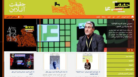"Arabic page of ""Cinema Verite"" website launched"