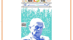 """Cinema Verite"" to commemorate late Akbar Alemi"