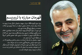 By cowardly assassinating Gen. Soleimani US committed grave mistake: Iran