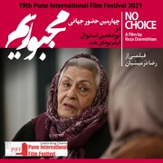 """Iran's """"No Choice"""" to be screened at Pune Int'l Film Festival"""