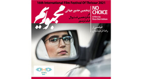 """Iran's """"No Choice"""" to be screened at Film Festival of Thrissur"""