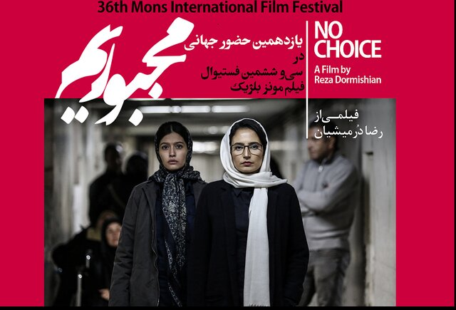 """""""No Choice"""" to be screened at Mons International Film Festival"""