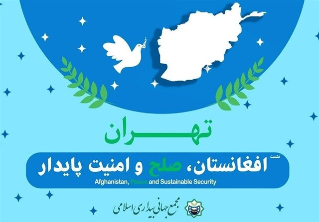 """""""Afghanistan, Peace and Sustainable Security"""" conference begins in Tehran"""
