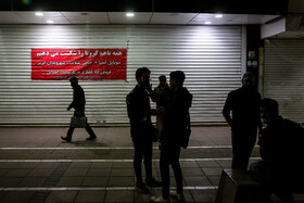 A nightly shutdown of businesses has been imposed by the national task force for fighting the coronavirus to contain the spread of the third wave of the coronavirus in cities, Mashhad, Iran, November 10, 2020.